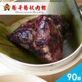 《好客-楊哥楊嫂肉粽》紫米粽(90顆/包)(免運商品)_A052021