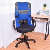 電腦椅 辦公椅 書桌椅 凱堡 TCS高背透氣網辦公椅(3色)台灣製 一年保固 【A12067】