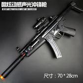 售完即止-電動玩具槍玩具手槍沖鋒槍電動槍兒童玩具槍聲光機關槍狙擊1-17(庫存清出T)
