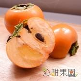 沁甜果園SSN.高山甜柿6A禮盒(6粒裝)﹍愛食網