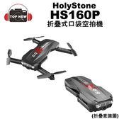 (預購到貨10月中)HolyStone 折疊式空拍無人機 HS160P 雙電版 折疊空拍機無人機 一鍵起降 公司貨