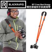 【CROSS】新版 BT系列 橘色 斜肩掛背帶 BlackRapid 輕觸微風 BTCROSS Shot 快槍俠 屮Z3