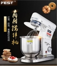 商用鮮奶機攪拌機廚師機7L打蛋機奶油奶蓋機110V/220V 【全館免運】