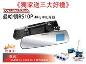 《獨家送三大好禮》 曼哈頓RS10P 4K行車記錄器-贈送16G記憶卡/三孔車座/手壓式清潔組