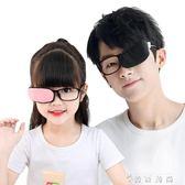 南極人獨眼罩眼鏡套弱視矯正斜視鏡面罩兒童全遮蓋成人男女單眼罩 薔薇時尚