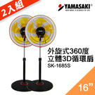 山崎外旋360度16吋立體3D循環扇 SK-1685S (2入組)