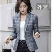 美之札[8X086-PF]韓系復古風女紳時尚格子長袖秋冬西裝外套