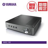 【期間限定+24期0利率】日本 YAMAHA WXC-50 無線串流擴大機 公司貨