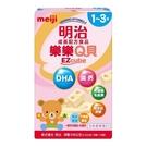 明治 Meiji 1-3歲成長方塊奶粉-樂樂Q貝 /外出攜帶式包裝