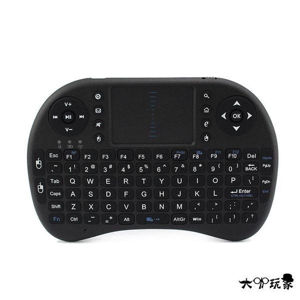 無線小鍵盤 迷你無線mini I8 觸摸板空中飛鼠一體背光 臺灣注音【大咖玩家】