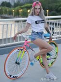 自行車女單車活飛公路倒剎車賽車輕便26寸24實心胎成人學生男 千千女鞋YXS