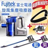 【加贈專用延長軟管】 Fujitek富士電通手持直立旋風吸塵器FT-VC302 (藍色)