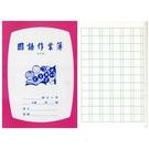 國小國語作業簿6行x12格 NO.26612A X 10本入