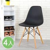 Homelike 喬迪造型椅-四入組(2色可選)沉穩黑