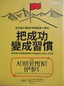 【書寶二手書T8/心靈成長_NNK】把成功變成習慣_博納德羅斯
