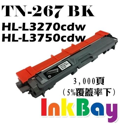 BROTHER TN-267 BK 高容量相容碳粉匣(黑色)【適用】HL-L3270cdw/HL-L3750cdw /另有TN267C/TN267M/TN267Y
