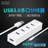 USB3.0分線器筆記本多接口一拖四usb3.0hub帶電源線 QQ4281『MG大尺碼』