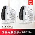 TCL取暖器電暖風機家用小太陽電暖氣節能省電小型辦公室速熱風扇 220V~ 亞斯藍