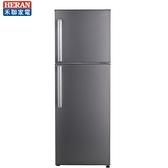 本月特價【禾聯家電】257L 一級效能超省電 雙門環保冰箱《HRE-B2681V(S)》