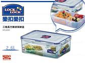 《Midohouse》LOCK&LOCK『韓國樂扣樂扣 HPL826C三格長方微波保鮮盒』(2.6L)