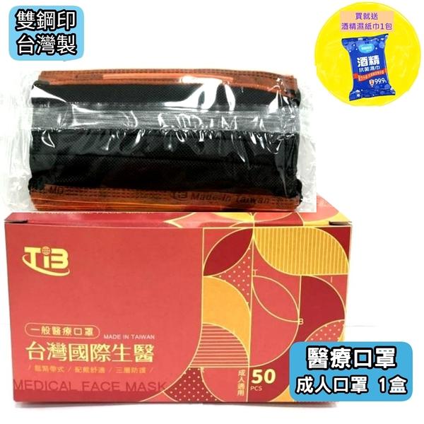 (雙鋼印)(黑+橘色邊款式近中衛口罩配色) 成人醫療口罩平面 (50入/盒) (台灣國際生醫)送酒精溼紙巾