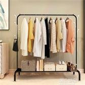 單桿式晾衣架落地簡易晾衣桿室內曬衣架臥室涼衣架衣服架子掛衣架igo『潮流世家』