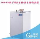 [淨園] HM-528廚下型飲水機/熱水...