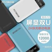 12行動電源12000mAh手機充電寶批發2A顯示屏迷你雙USB充電器WY【新年交換禮物降價】