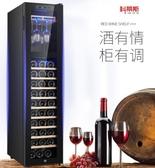 電子紅酒櫃 科蒂斯30支裝電子恒溫保濕紅酒櫃家用冰吧掛杯茶葉冷藏風冷雪茄櫃 WJ 零度