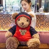 可愛泰迪熊公仔衛衣暴力熊毛絨玩具布娃娃兒童抱枕抱抱熊生日