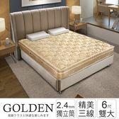 IHouse 咖啡金 超硬護背式獨立筒床墊-雙大6x6.2尺