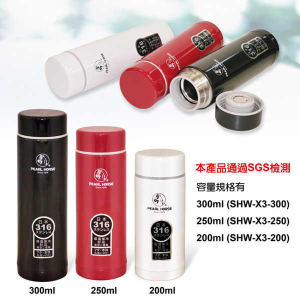 ★日本寶馬★316不鏽鋼保溫保冷杯(200ml) SHW-X3-200
