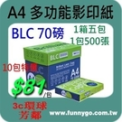 BLC 70磅 A4 多功能 影印紙 $...