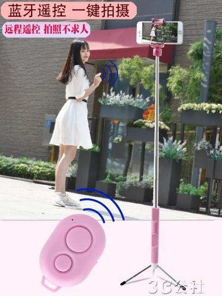 藍芽自拍桿 自拍桿照神器通用型無線藍芽搖控手機  3C公社