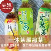 【豆嫂】日本飲料 SANGARIA 一休茶屋 您的綠茶(綠茶/玄米茶/烘焙茶/抹茶綠茶/特濃綠茶/油切綠茶)