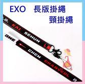 EXO 雙面手機掛繩 長版 頸掛繩 附掛鈎E820-A【玩之內】韓國 邊伯賢燦烈 DO 張藝興