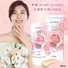 韓國JUNO ZUOWL玫瑰提亮透白BB霜 50ml