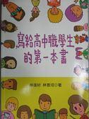【書寶二手書T1/高中參考書_IAT】寫給高中職學生的第一本書_林香河