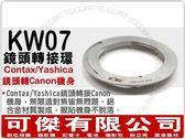 KW07 鏡頭轉接環【Contax/Yashica 鏡頭 轉 Canon 機身】