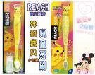 麗嬰兒童玩具館~REACH日本麗奇-立體造型神奇寶貝兒童牙刷(6-12歲)