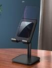 桌面ipad平板支架