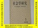 二手書博民逛書店舊書《社會學研究》1998年第3期罕見總第75期 社會學研究雜誌社 d37-6Y225395