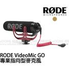 RODE 羅德 Video Mic GO 專業指向型麥克風 (24期0利率 免運 正成公司貨) 適用微單眼 單眼相機 RD VMGO