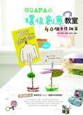 (二手書)GUAPA的環保創意教室:40個手作雜貨