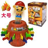 虧本衝量-玩具 韓國創意大號海盜桶益智玩具日本兒童游戲小刀插劍聚會惡搞整蠱人 快速出貨