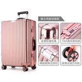 行李箱女學生韓版鋁框拉桿箱萬向輪26旅行箱男20密碼箱皮箱子24寸