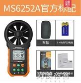 測風儀 華誼PM6252風速儀高精度風速測量儀數字測風儀風力風量手持風速計 MKS阿薩布魯