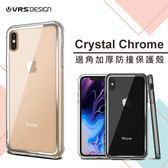 VRS Crystal Chrome iPhone Xs Xs Max 邊角加厚 防撞 保護殼 手機殼 四角防撞 空壓 氣墊 韓國 軍規 5.8 6.5