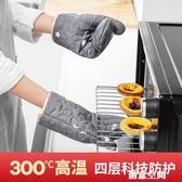 加厚微波爐烤箱烘培隔熱手套廚房家用耐高溫防燙硅膠家用烘焙防熱【創意新品】