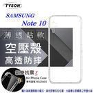 【愛瘋潮】Samsung Galaxy Note 10 高透空壓殼 防摔殼 氣墊殼 軟殼 手機殼